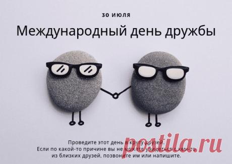 Открытка - Камушки в очках. С международным днём друзей