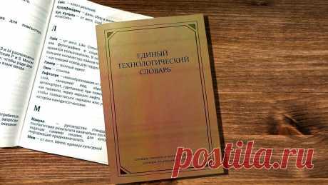 Home / Twitter  В России появится словарь, который поможет понять язык тиктокеров.  Благодаря «Словарю социальных сетей» старшее поколение сможет понимать, о чем говорит молодежь.