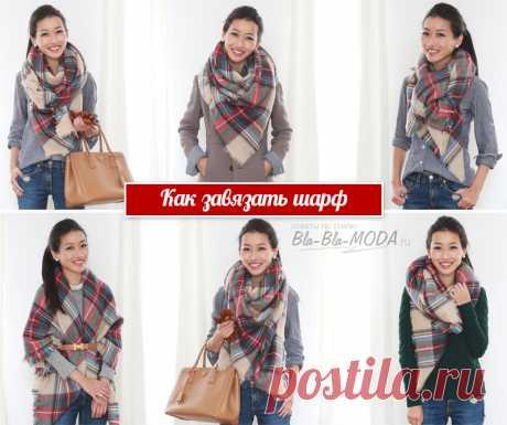 Как завязывать шарф, модные тенденции - 2019
