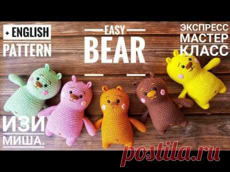 Мастер класс Мишка Изи/ Easy Bear pattern