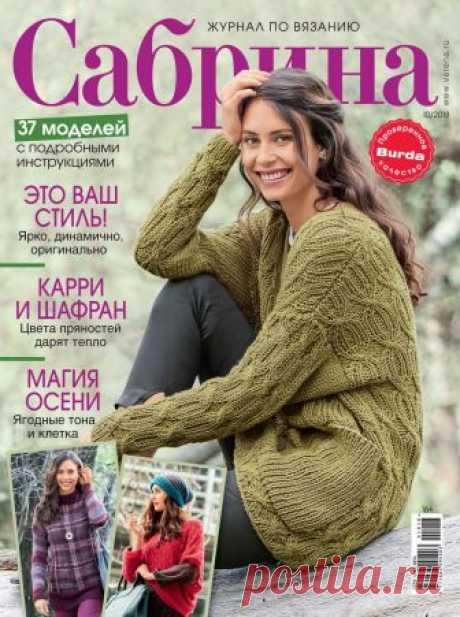 ЖУРНАЛ ПО ВЯЗАНИЮ САБРИНА № 10 2018