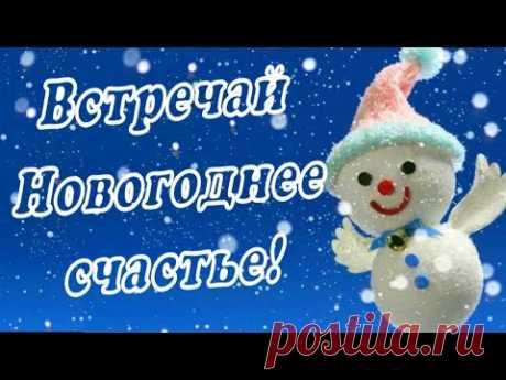 Пусть зимнее счастье примчится в ваш дом! Музыкальная открытка