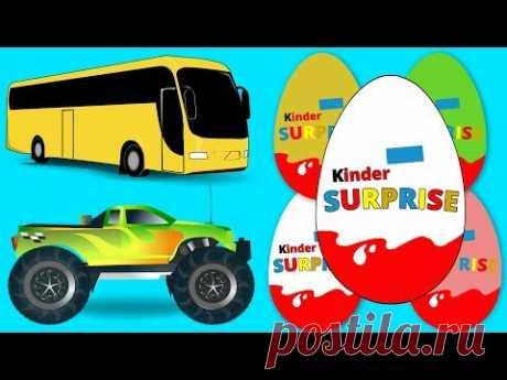 Киндер Сюрприз. Мультики с Машинками - Монстр Трак, Грузовик, Лимузин, Водовозка, Автобус - YouTube