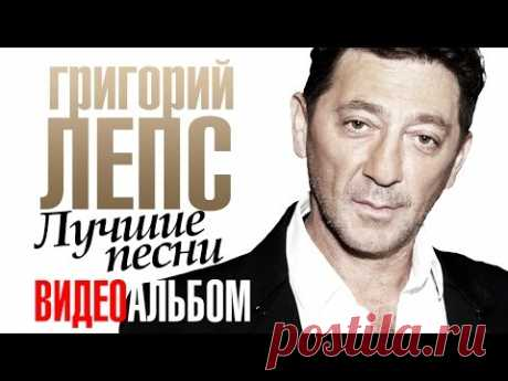 Григорий ЛЕПС - ЛУЧШИЕ ПЕСНИ /ВИДЕОАЛЬБОМ/ - YouTube