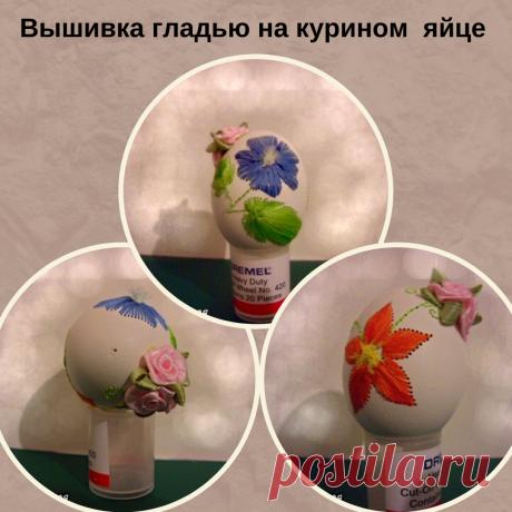 Хрупкая красота. Вышивка по яичной скорлупе + МК | Красота Рукодельная | Яндекс Дзен