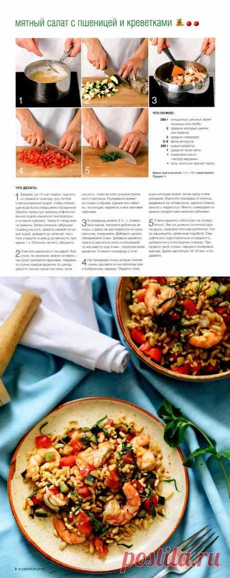 Мятный салат с пшеницей и креветками