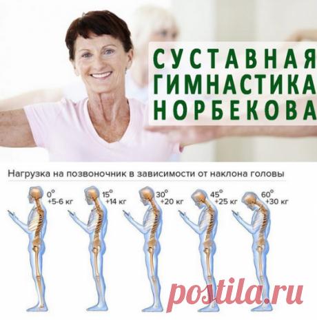 Гимнастика для позвоночника Мирзакарима Норбекова...