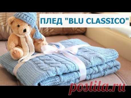 "ДЕТСКИЙ ВЯЗАНЫЙ ПЛЕД ""BLU CLASSICO"" СПИЦАМИ. ОСНОВНОЙ УЗОР ДЛЯ ПЛЕДА. Baby blanket ""Blu classico"""