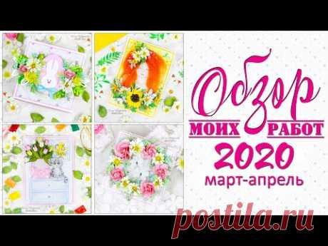 ОБЗОР МОИХ РАБОТ: открытки ручной работы, коробочки с сюрпризом, цветы из фома/Скрапбукинг