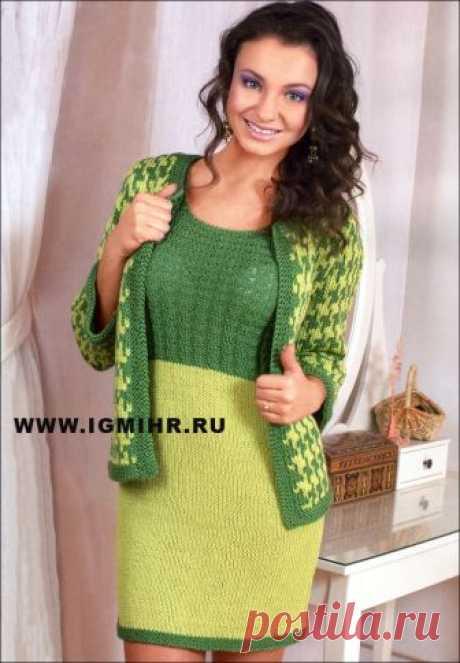 Модная классика в зеленых тонах. Двухцветное платье и жакет с узором «куриные лапки». Спицы