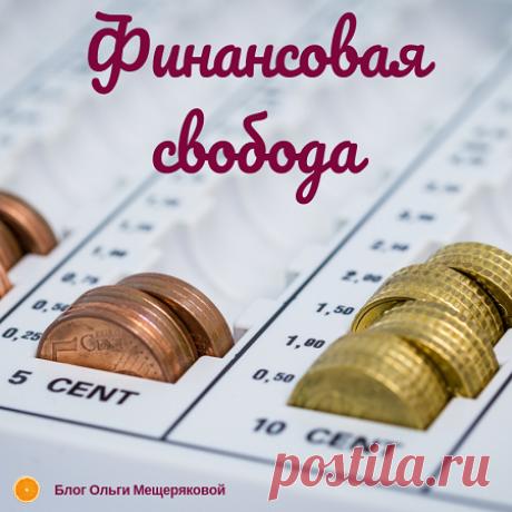 Финансовая свобода - Блог Ольги Мещеряковой Как достигается финансовая свобода, если вы правильно планируете свои расходы, доходы, действия с финансовыми инструментами и деньги, которые зарабатываете