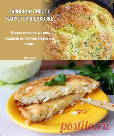 Заливной пирог на сметане и яйцах с капустой в духовке рецепт с фото пошагово и видео - 1000.menu