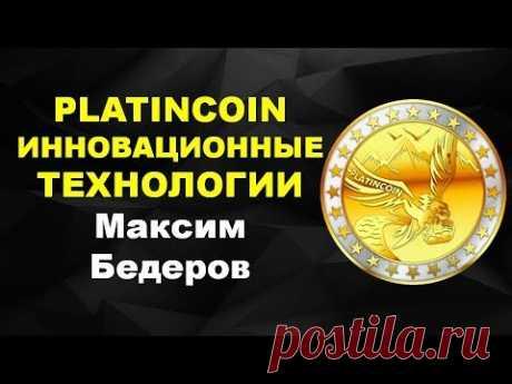 #Platincoin Инновационные технологии PLC GROUP AG PLC-SECURE-BOX Приватный ключ Денис Бедеров