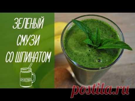 ЗЕЛЕНЫЙ СМУЗИ со шпинатом | green smoothies [видео рецепты] - YouTube
