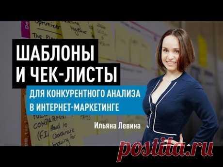 Шаблоны и чек-листы для конкурентного анализа в интернет-маркетинге – бесплатный вебинар в Москве от обучающего центра CyberMarketing.ru