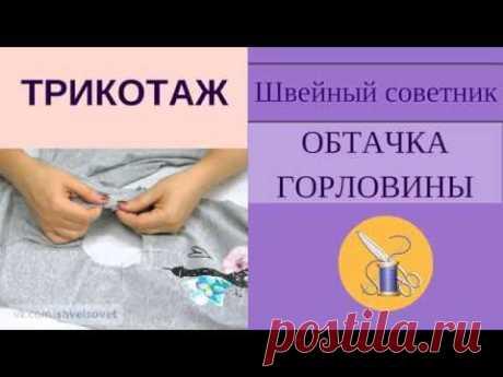 ✔ ✂Горловина трикотажного платья: ✔ ✂Как обработать. Легко!