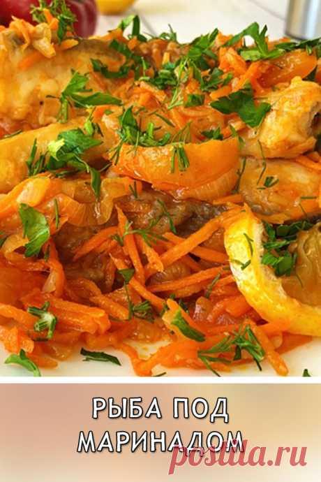 Рыба под маринадом от Людмилы Мороз Рыба под маринадом заменит обычный рецепт жареной рыбы. Рыба очень вкусна как в горячем ,так и в холодном виде. Но еще вкуснее она на второй день, когда пропитается сочным маринадом и ароматом овощей.
