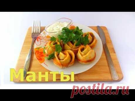 "Манты ""Розы""/Dumplings ""Roses"" - YouTube"