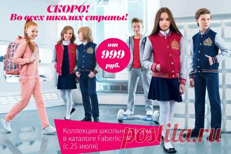 А у нас прекрасные новости!:)  Впервые в каталоге Faberlic №11 будет представлена ультрамодная коллекция школьной одежды, которая поможет мальчишкам и девчонкам почувствовать себя в Лиге Супергероев. Специально для тех, кто мечтает обладать суперспособностями и с легкостью справляться с любыми трудностями. Ждем с нетерпением!  Коллекция в продаже с 25 июля.