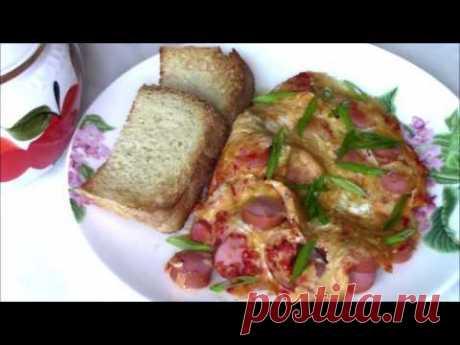 Вкусный завтрак Омлет с сосисками - легко, просто, быстро и сытно!