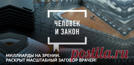 Миллиарды на зрении. Расследование «Человек и Закон» вскрыло масштабный заговор врачей и фармацевтов против населения России.ᅠᅠᅠᅠᅠᅠᅠᅠᅠᅠᅠᅠᅠᅠᅠᅠᅠᅠᅠᅠᅠᅠᅠᅠᅠᅠᅠᅠᅠᅠᅠᅠᅠᅠᅠᅠᅠᅠᅠᅠᅠᅠᅠᅠᅠᅠᅠ ᅠᅠᅠᅠᅠᅠᅠᅠᅠᅠᅠᅠᅠᅠᅠᅠᅠᅠᅠᅠᅠᅠᅠᅠᅠᅠᅠᅠᅠᅠᅠᅠᅠᅠᅠᅠᅠᅠᅠᅠᅠᅠᅠ  ᅠᅠᅠᅠᅠᅠᅠᅠᅠᅠᅠᅠᅠᅠᅠᅠᅠᅠᅠᅠᅠᅠᅠᅠᅠᅠᅠᅠᅠᅠᅠᅠᅠᅠᅠᅠᅠᅠᅠᅠᅠᅠᅠᅠᅠᅠᅠ ᅠᅠᅠᅠᅠᅠᅠᅠᅠᅠᅠᅠᅠᅠᅠᅠᅠᅠᅠᅠᅠᅠᅠᅠᅠᅠᅠᅠᅠᅠᅠᅠᅠᅠᅠᅠᅠᅠᅠᅠᅠᅠᅠ   ᅠᅠᅠᅠᅠ| буклированная пряжа |