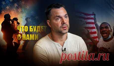 Эксперт пояснил, во что Украина вляпается после гражданской войны в США | Листай.ру ✪