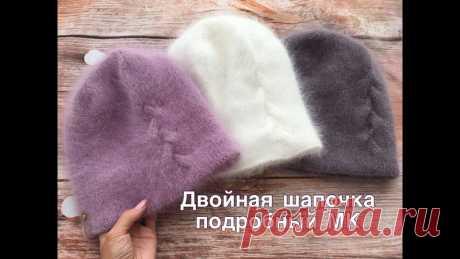 Двойная шапочка из ангоры  #шапка_спицами@knit_best  от Екатерины Костиновой.  Источник: https://youtu.be/sXgAR_uRHT4
