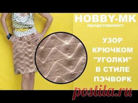 La cinta por el gancho los rincones en el estilo pechvork para la falda
