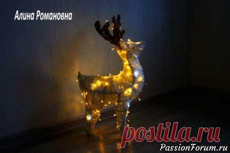 Новогодний светящийся олень своими руками! - запись пользователя AlinaRomanovna (Алина) в сообществе Новый год в категории новогодние подарки,поделки и костюмы