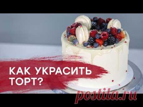 Как украсить торт?   Декор торта