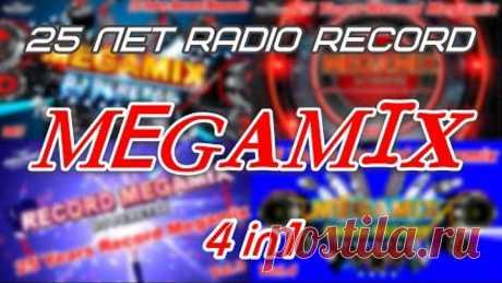 MEGA HITS IN MEGA MIX 2020 💥 ЛУЧШИЕ ТАНЦЕВАЛЬНЫЕ ХИТЫ RADIO RECORD ЗА 25 ЛЕТ 💥 РЕКОРД МЕГАМИКС 4 в 1