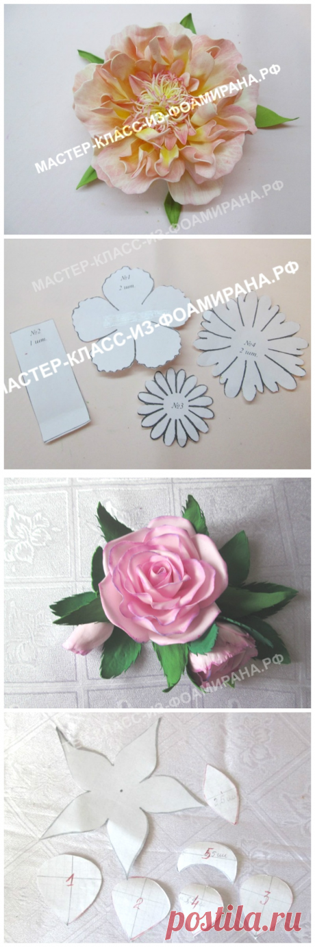 Выкройка розы из фоамирана (шаблоны цветка и лепестков) | Мастер-класс из фоамирана