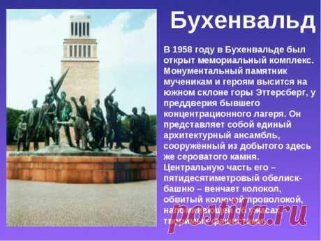 """Об авторе """"Бухенвальдского набата"""""""