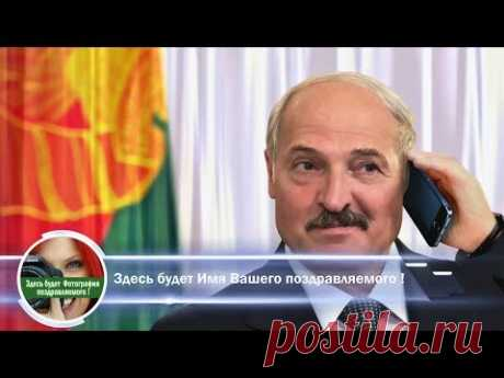 НАСТОЯЩИЙ ЖИВОЙ ДИАЛОГ ! Поздравления с днем рождения от Лукашенко по телефону - ХИТ НОВИНКА 2019! - YouTube