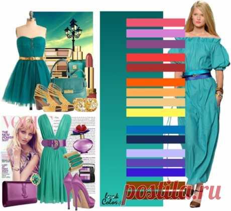 СИНЕ-ЗЕЛЕНЫЙ цвет (правильное сочетание цветов в одежде)  К этому оттенку сине-зеленого подходят такие цвета, как герань, розовый, ирис, красный, темно красный, оранжевый, оранжевый сорбет, песочный, светло желтый, золотой, виола, черника, светло сиреневый, сиреневый, ярко фиолетовый, коричневый, темно коричневый.