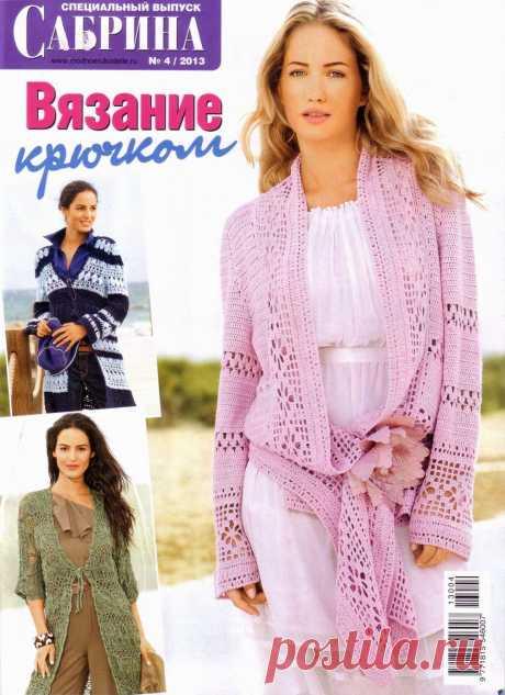 """Журнал """"Сабрина"""" №4 2013г"""