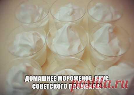 Домашнее мороженое - вкус советского пломбира