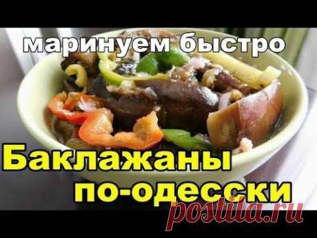 Ингредиенты: баклажаны 2 кг, перец болгарский 3-4 шт., лук репка 3 шт., чеснок 5 зубчиков, сельдерей - пучок. --- Для маринада - растительное масло 150 мл., ...