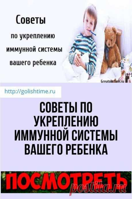 Советы по укреплению иммунной системы вашего ребенка Советы по укреплению иммунной системы вашего ребенка.Родители, как правило, готовы к тому, что ребенок может заболеть гриппом, когда он находится в школе, поскольку они постоянно находятся в кругу других школьников, которые могут быть носителями разных вирусов. Но почему некоторые дети не болеют?
