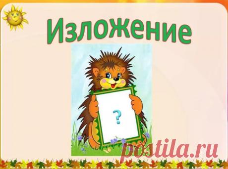 Методика работы над изложением | Вместо репетитора | Яндекс Дзен