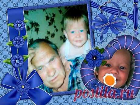 Внучёк с дедулей