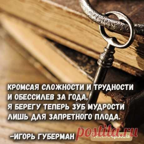 Игорь Губерман #Губерман #ИгорьГуберман