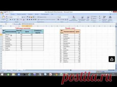 Как подставить данные из одной таблицы в другую с помощью программы Excel