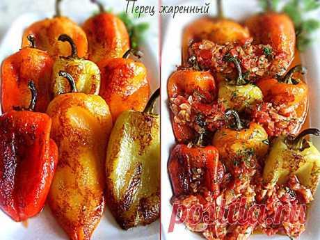 ЖАРЕНЫЙ ПЕРЧИК С ПОДЛИВКОЙ Очень вкусная овощная закуска. Особенно вкусное блюдо. Никого не оставит равнодушным сногсшибательный аромат жареного болгарского перца, который не только