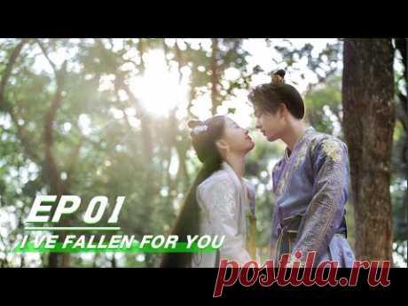 [SUB] [Юй Шусинь, Лю Ичан, Ло Минъин] E01: я влюбился в тебя
