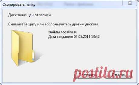 Помощь юзеру: советы для снятия защиты от записи с флешки и usb диска