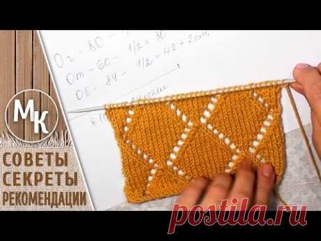 Как рассчитать петли для вязания готового изделия на спицах, советы по вязанию готового изделия. - YouTube