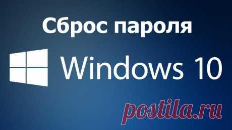 Сброс пароля на Windows 10: рабочие способы #компьютеры #windows10