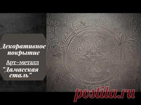 """Декоративное покрытие. Арт-металл """"Дамасская сталь""""."""