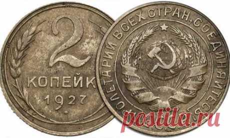 Самые дорогие и ценные монеты СССР :: Челябинск :: NEWSEUM
